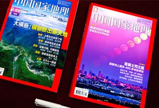 中国国家地理图片